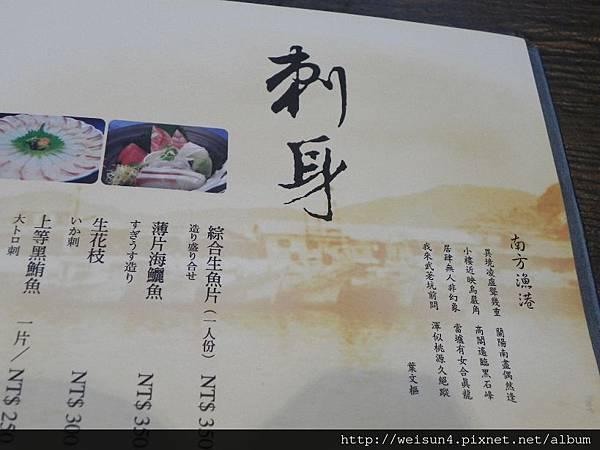 宜蘭市_DSCN9130_九穀日式料理.JPG