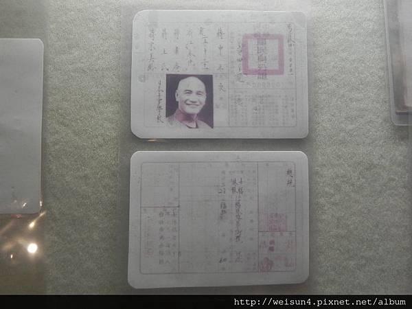 棲蘭山莊_DSCN9643_身份証_總統.JPG