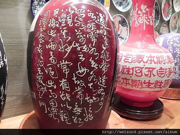 松葉園餐廳_DSCN0150_道德經_一章.JPG