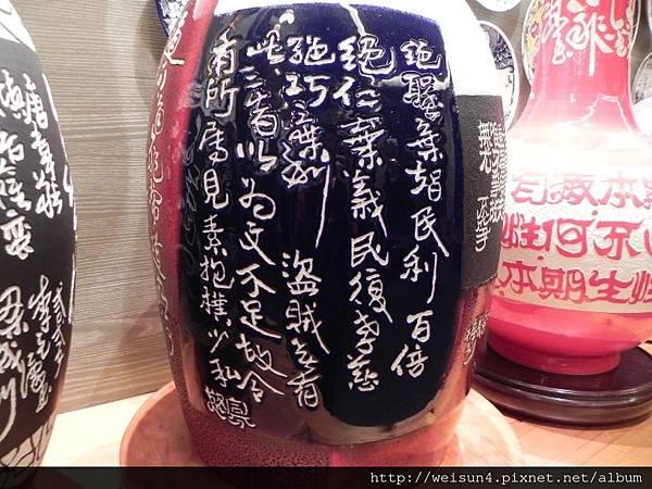 松葉園餐廳_DSCN0156_道德經_十九章.JPG