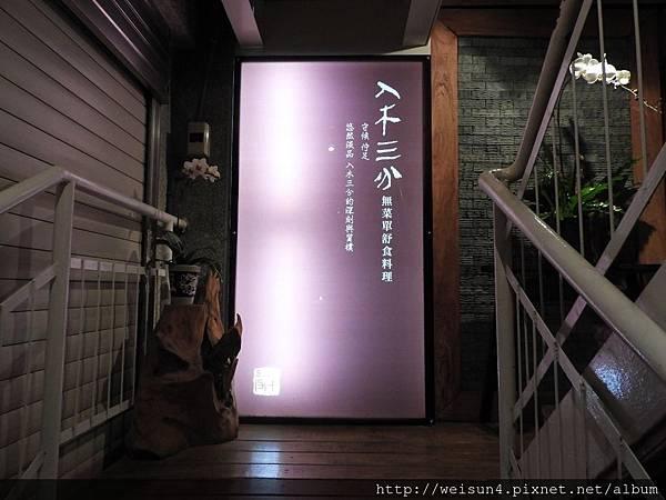 入木三分_DSCN4946.JPG