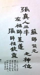 太極書_原幾03_張欽霖傳記史料_鄭曼青手書.png