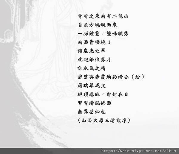 太極書_原幾04_三清觀序.jpg