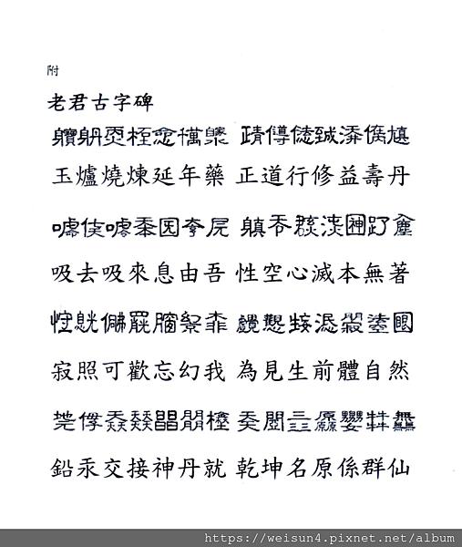 太極書_原幾04_老君古字碑.png