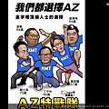 車輪黨_AZ特戰隊.jpg