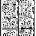 車輪黨_疫苗.jpg