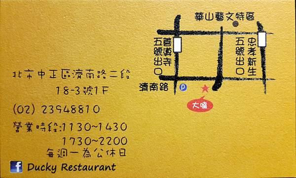餐廳名片_9
