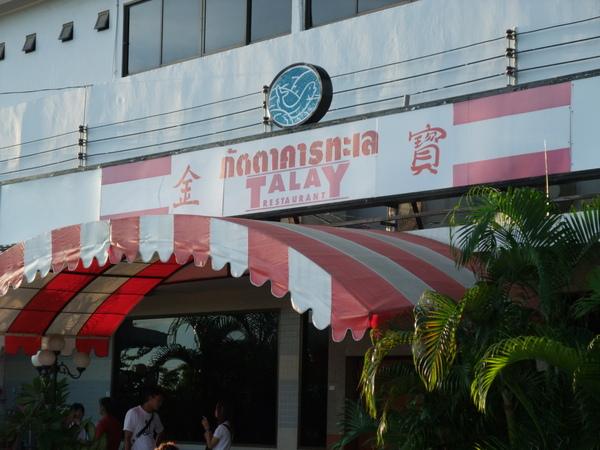 20090524092-此行好吃的台菜餐廳.jpg