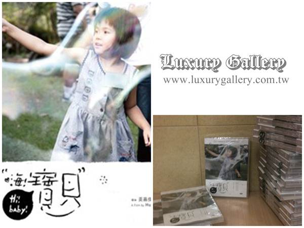 Luxury Gallery 兒福聯盟嗨寶貝1