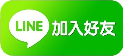 line 加入好友