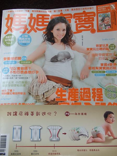 五月份媽媽寶寶雜誌