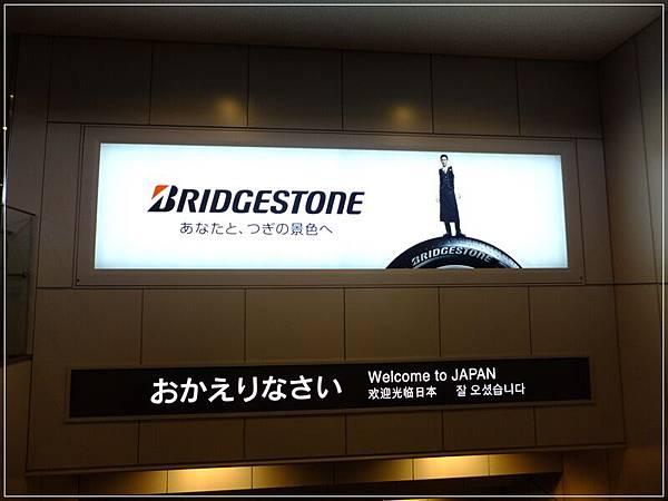 日本我又來了
