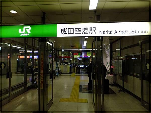 成天空港車站