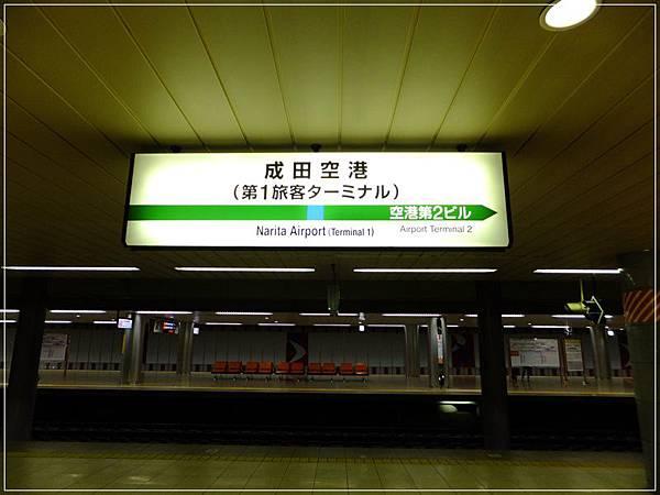 空港往東京新宿