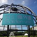 招牌 - 台北園外園