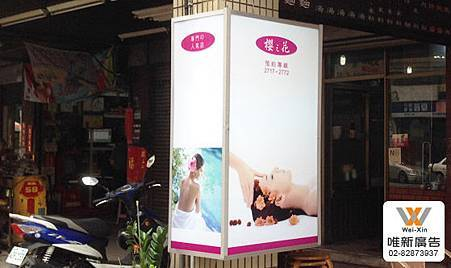 櫻之花養生生活館