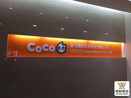 招牌 - COCO(總公司)