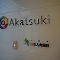 招牌 - Akatsuki & 178人力銀行