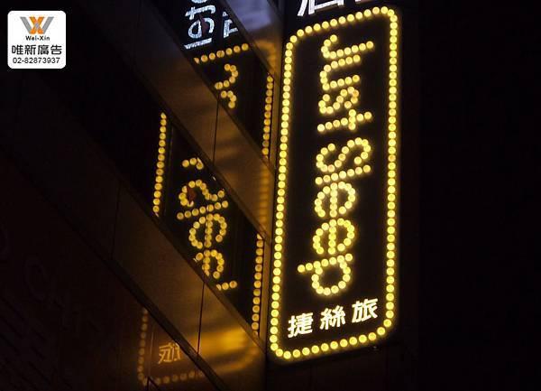 招牌 - 捷絲旅(西門)