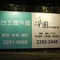 招牌 - 台北園外園&準園休閒農場