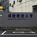 招牌 - 碩隆精密工業股份有限公司