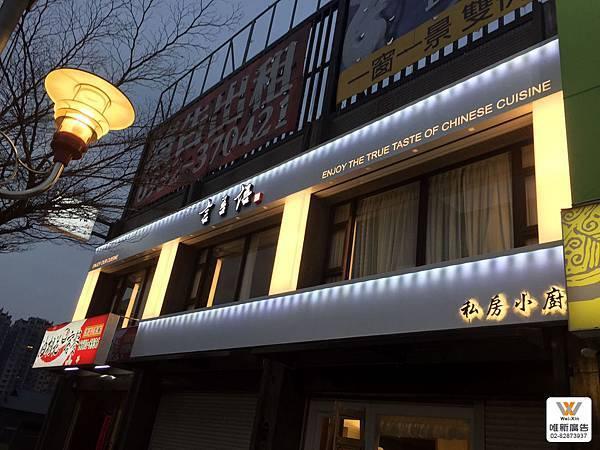 招牌 - 言吾語複合式餐廳