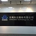 招牌 - 富碼科技股份有限公司