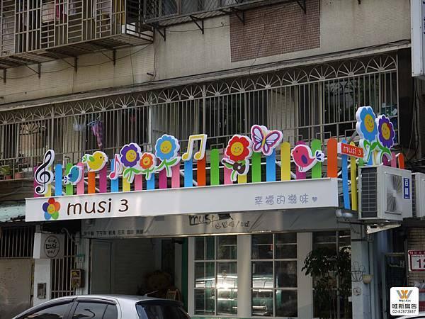 招牌 - Musi