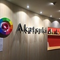 招牌 - Akatsuki