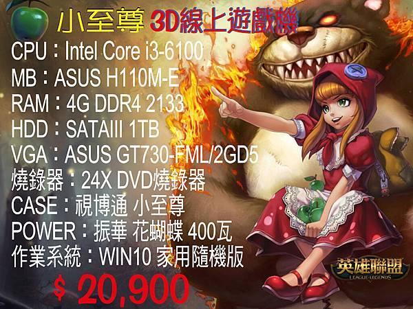 小至尊3d線上遊戲機.jpg