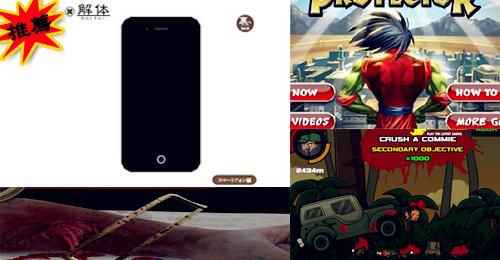 卡提諾37號遊戲軍情:iphone玩了那麼久,你會拆它嗎?