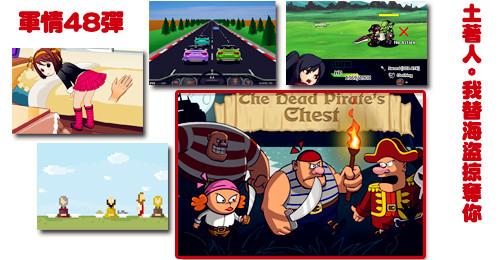 遊戲軍情48彈:土著人!我代表海盜來掠奪你們.