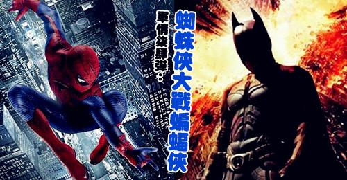遊戲軍情74彈:蝙蝠俠大戰蜘蛛俠,你看好誰?