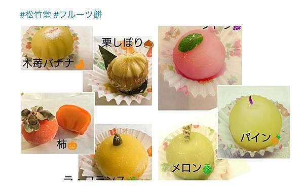 水果大福3.jpg