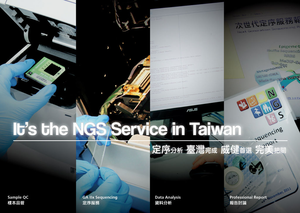 ngs service in taiwan