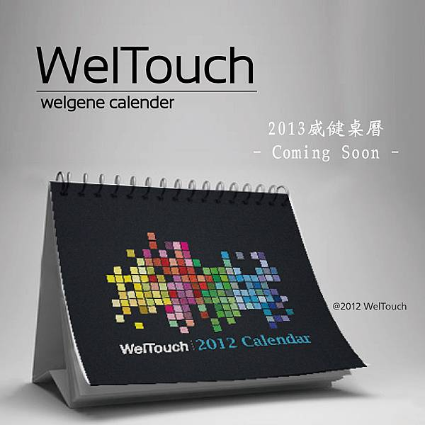 WelTouch