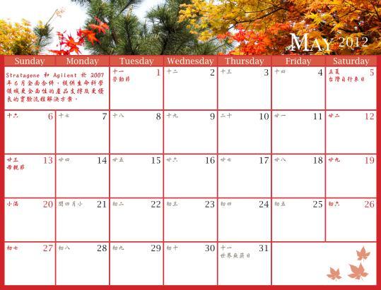 2012WG桌曆FR1-bo_11
