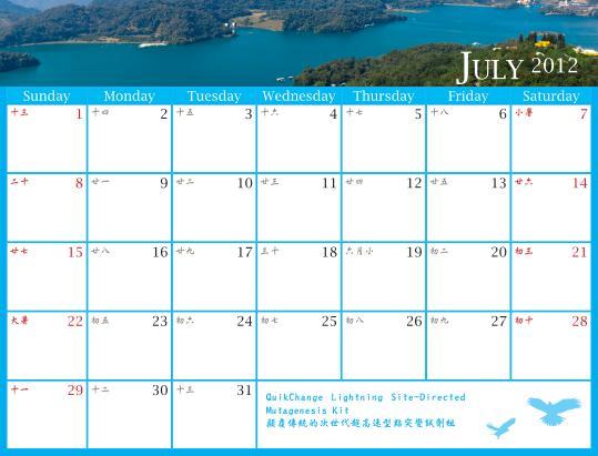 2012WG桌曆FR1-bo_15