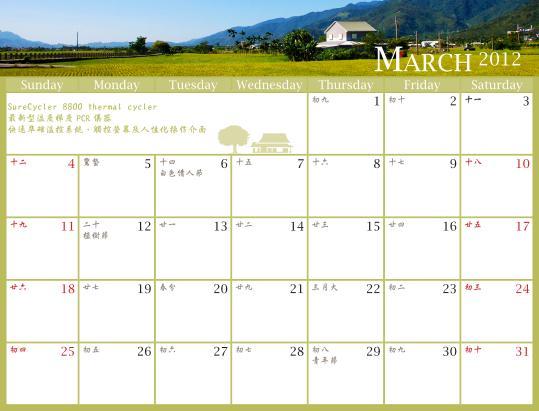 2012WG桌曆FR1-bo_07