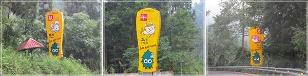 00073-02《2013暑期旅遊之溪頭好好玩》