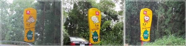 00073-04《2013暑期旅遊之溪頭好好玩》.JPG