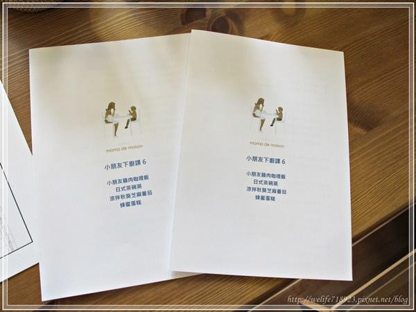 00074-23《mama de maison 料理教室-小朋友下廚課》.JPG