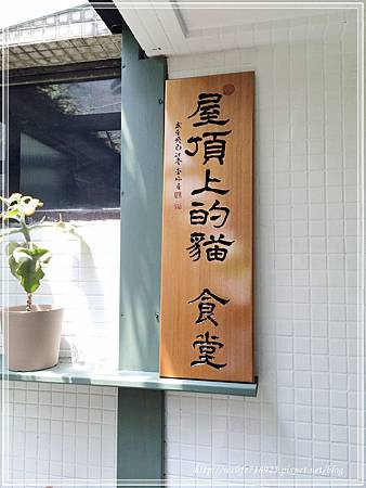 00078-01《拋夫棄子之人妻Brunch-屋頂上的貓私廚》.JPG