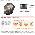 Zojirushi NP-VN18-TA IH炊飯器2