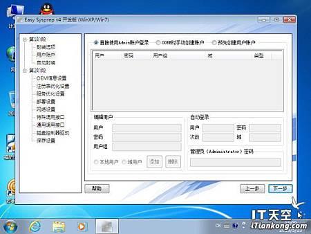 SysPrep4_03.jpg
