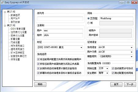 SysPrep4_02.jpg