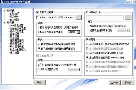 SysPrep4_06.jpg