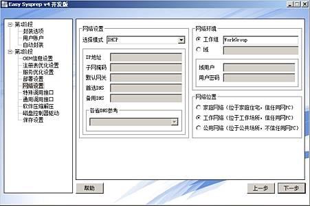 SysPrep4_05.jpg