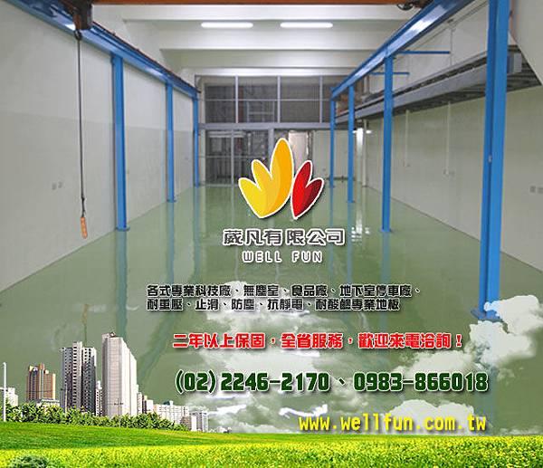 EPOXY工程環氧樹脂地坪施工服務02