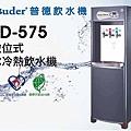 普德BD-575數位式冰冷熱飲水機